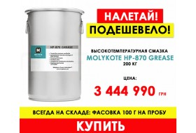 Смазка Molykote HP-870 Grease